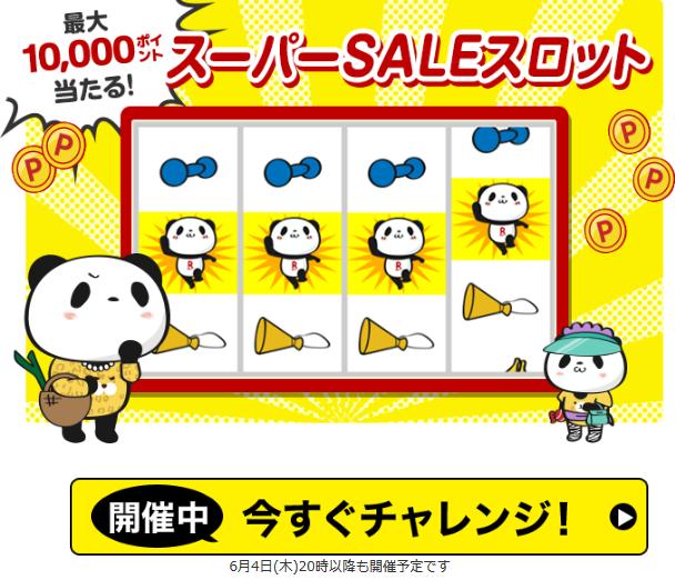 Screenshot_2020-06-02 【楽天市場】楽天スーパーSALE