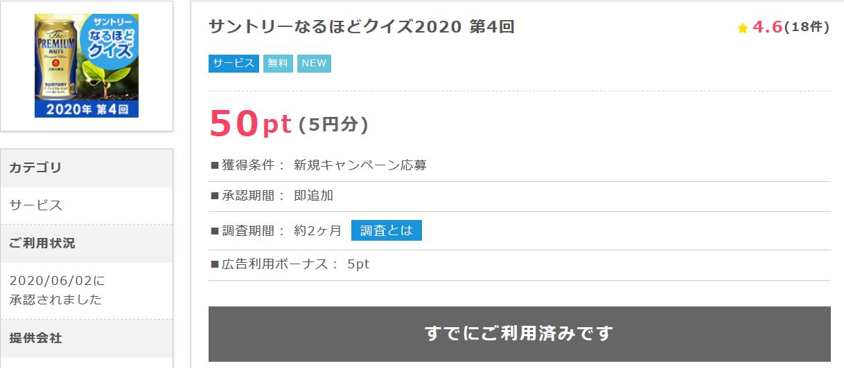Screenshot_2020-06-02 ポイントサイトのポイントインカム