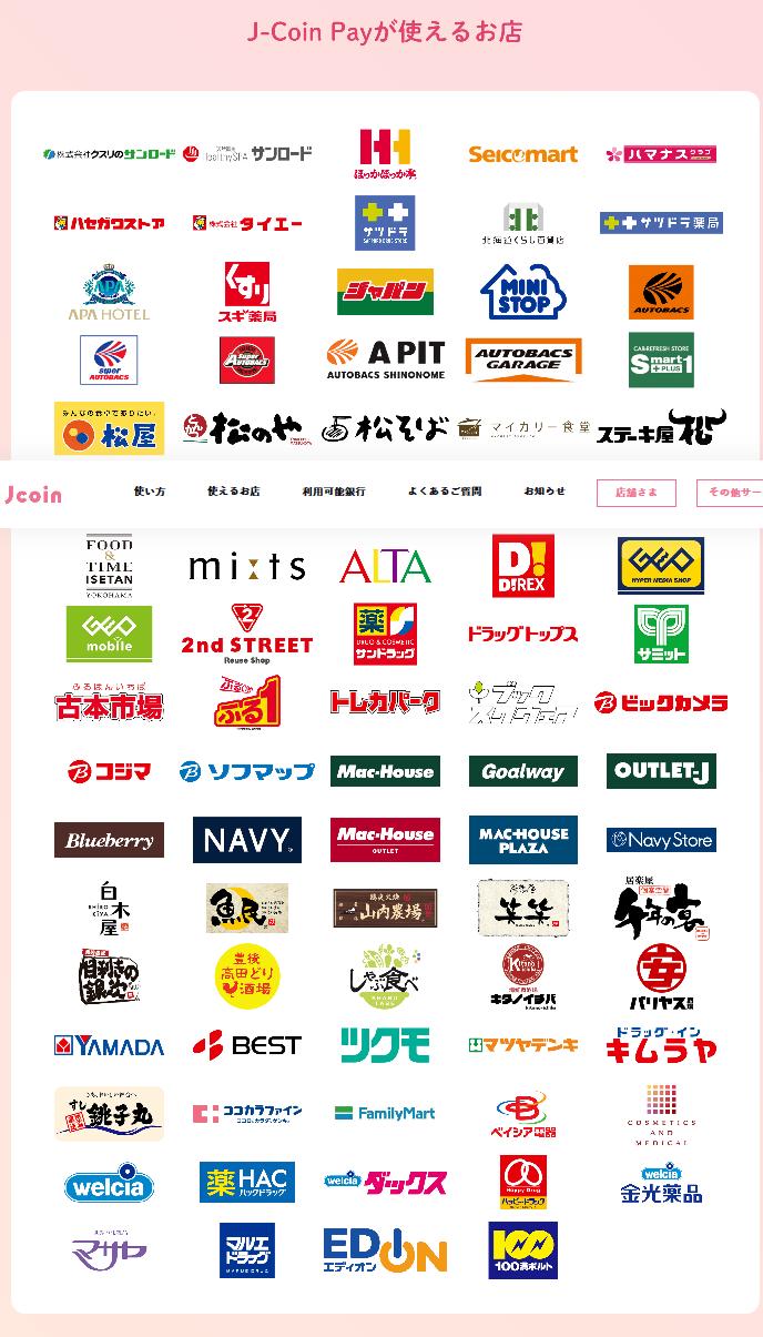 Screenshot_2020-06-13 使えるお店|J-Coin Pay - あなたのスマホに、ATMを。