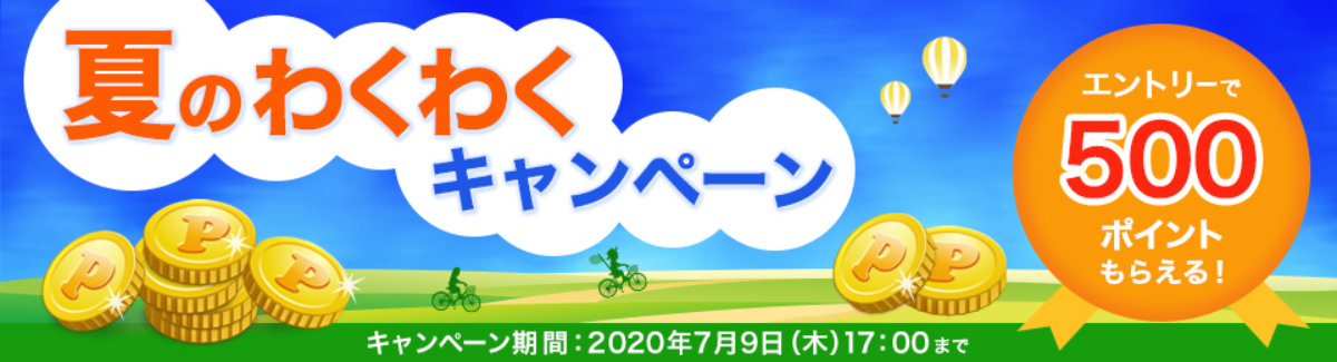 Screenshot_2020-06-15 夏のわくわくキャンペーン エプソンダイレクトショップ