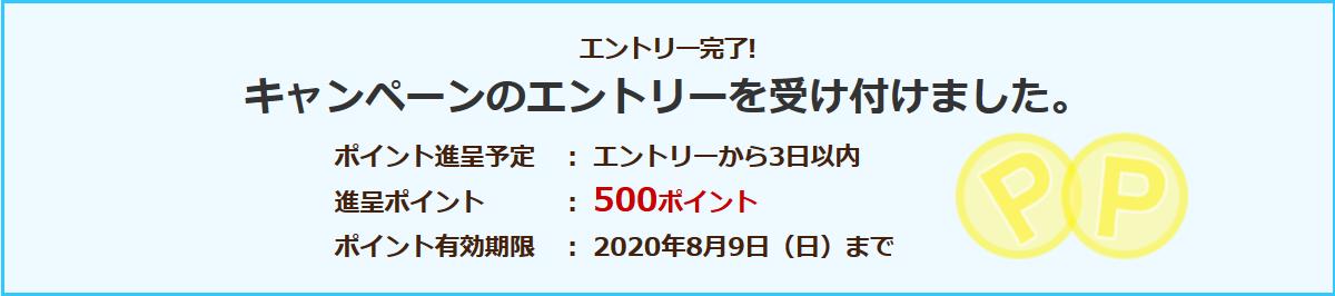 Screenshot_2020-06-15 夏のわくわくキャンペーン エプソンダイレクトショップ(1)