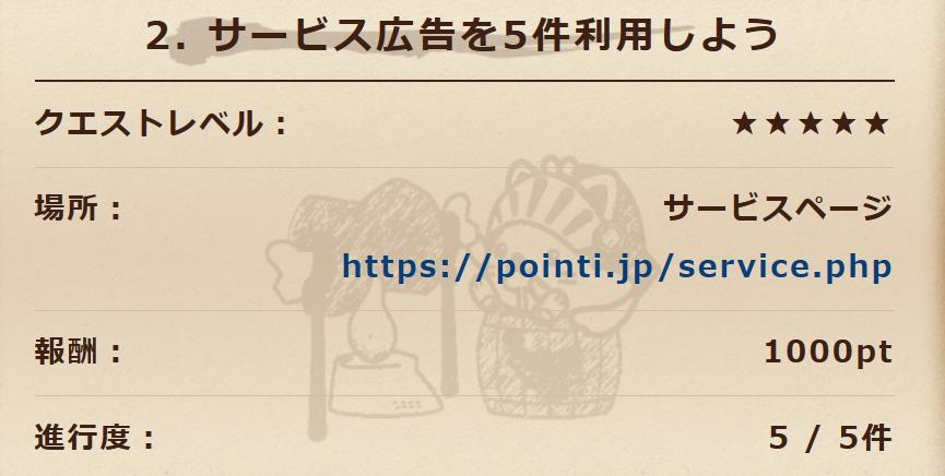 Screenshot_2020-06-20 クエスト ポイントハンター ポイントサイトのポイントインカム
