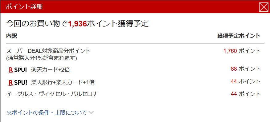 Screenshot_2020-06-20 買い物かご