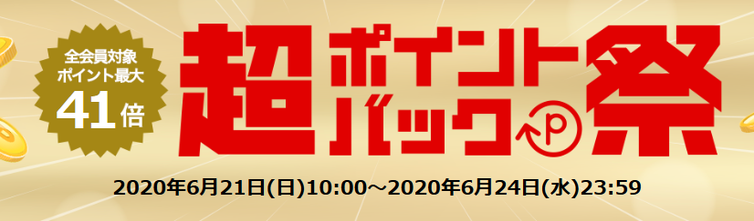 Screenshot_2020-06-21 【楽天市場】ポイント最大41倍!超ポイントバック祭