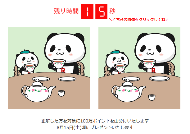 Screenshot_2020-07-03 【楽天市場】お買い物マラソン
