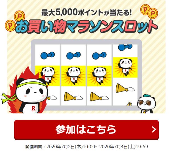 Screenshot_2020-07-03 【楽天市場】お買い物マラソン(1)
