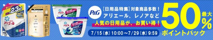 Screenshot_2020-07-15 【楽天市場】楽天スーパーDEAL|アリエールやレノアが最大50ポイントバック!P G日用品特集