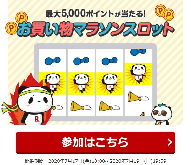 Screenshot_2020-07-18 【楽天市場】お買い物マラソン