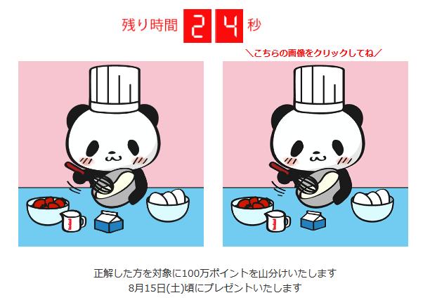 Screenshot_2020-07-18 【楽天市場】お買い物マラソン(1)
