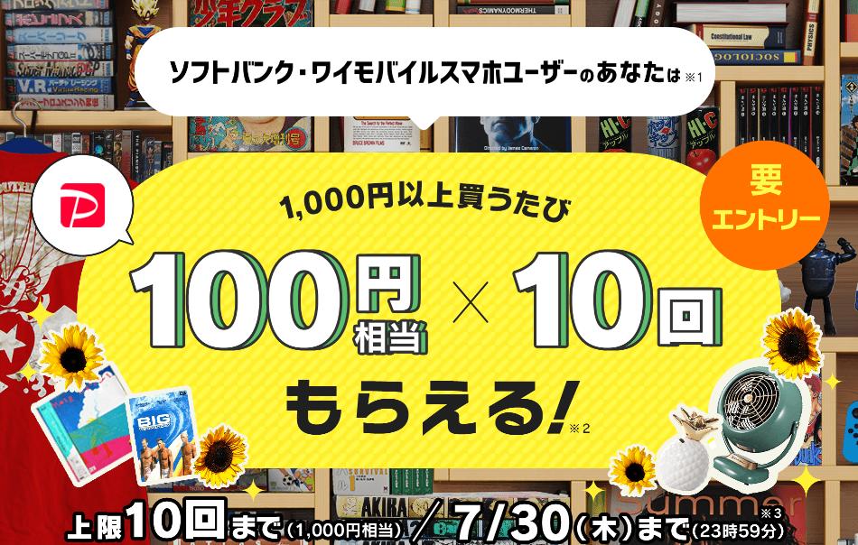 Screenshot_2020-07-21 ソフトバンク・ワイモバイルスマホユーザー限定 1,000円以上の落札で100円相当が10回もらえる!