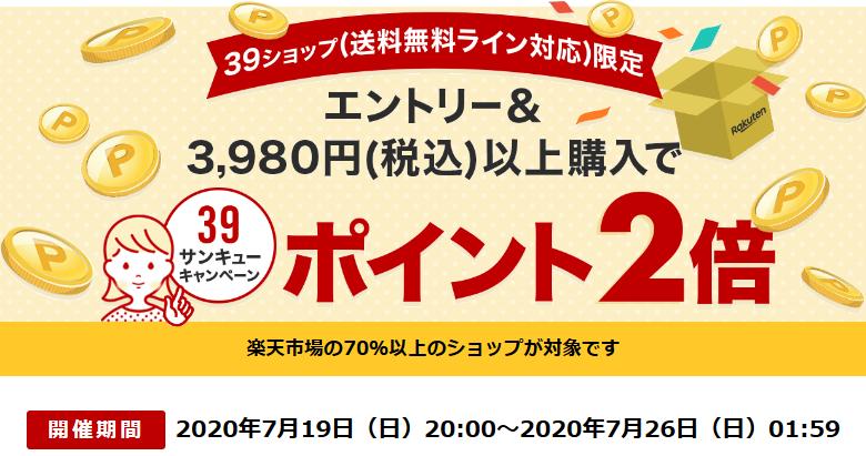 Screenshot_2020-07-24 【楽天市場】送料無料ライン39キャンペーン|対象ショップ限定ポイント2倍