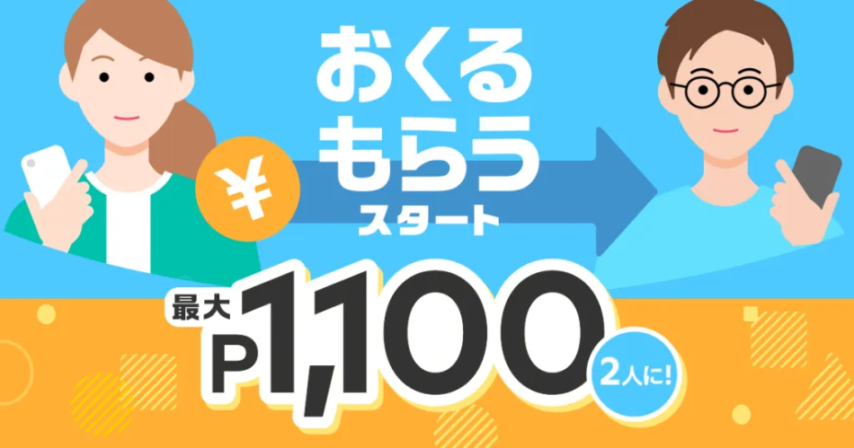 Screenshot_2020-07-25 メルカリからのお知らせ 【おくる・もらう】スタート記念!最大1,100ポイント2人でもらえるキャンペーン
