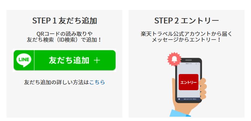 Screenshot_2020-07-31 GoToトラベルキャンペーン -安全を心がけ、近場の旅行から始めよう- 【楽天トラベル】(1)