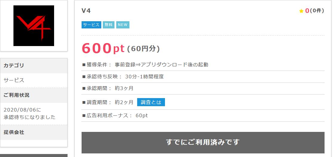 Screenshot_2020-08-06 ポイントサイトのポイントインカム