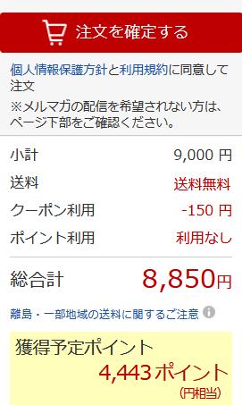 Screenshot_2020-08-12 入力情報の確認(1)