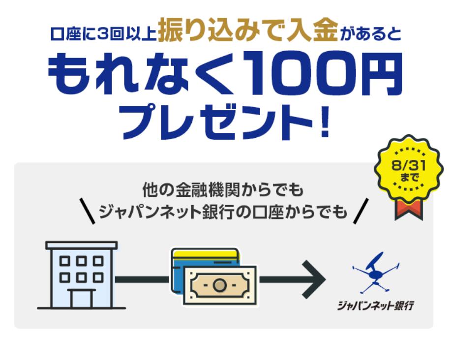 Screenshot_2020-08-19 振込入金でもれなく100円キャンペーン|ジャパンネット銀行