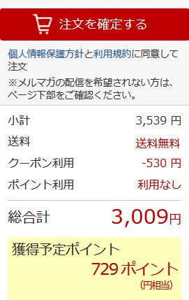 Screenshot_2020-08-20 入力情報の確認(1)