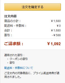 Screenshot_2020-08-22 注文の確定 - Amazon co jp レジ