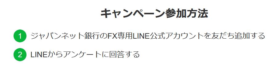 Screenshot_2020-09-21 <FX>友だち追加でLINEポイント100ポイント&アンケート回答で100円プレゼントキャンペーン|ジャパンネット銀行(1)