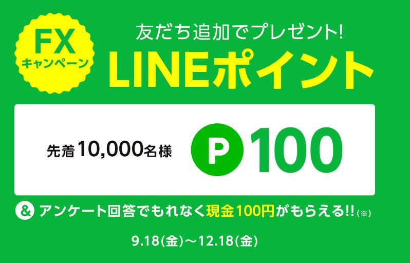 Screenshot_2020-09-21 <FX>友だち追加でLINEポイント100ポイント&アンケート回答で100円プレゼントキャンペーン|ジャパンネット銀行