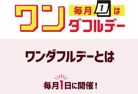 Screenshot_2020-09-29 【楽天市場】エントリーで全ショップポイント3倍!ワンダフルデー