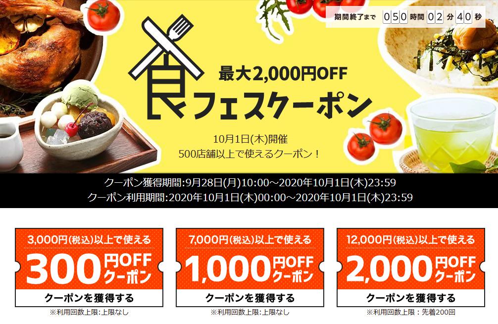 Screenshot_2020-09-29 【楽天市場】月に一度の食フェスクーポン 月に一度の食フェス企画開催♪楽天市場のグルメ商品が最大2,000円OFF!