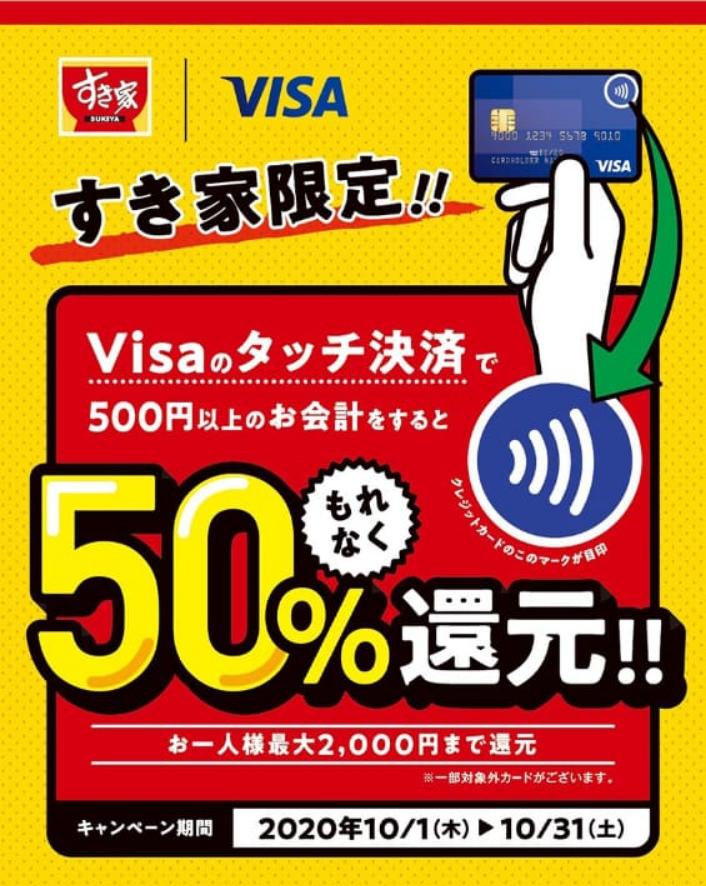 Screenshot_2020-09-29 すき家、Visaタッチ決済で50%還元。10月1日から