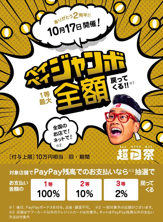 Screenshot_2020-10-15 超PayPay祭!オープニングジャンボ - PayPay