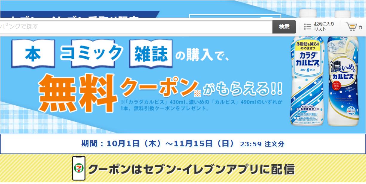 Screenshot_2020-10-17 【セブン‐イレブンアプリ限定】カラダカルピス、濃いめのカルピス クーポンキャンペーン「本・コミック」の購入で、無料クーポンがもらえる!|セブンネットショッピング|オムニ7|セブンネットショッピング|オムニ7