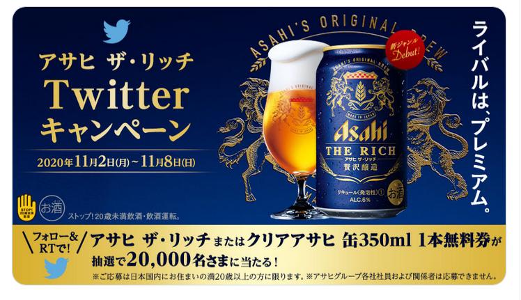 Screenshot_2020-11-03 ミニストップ公式アカウント on Twitter