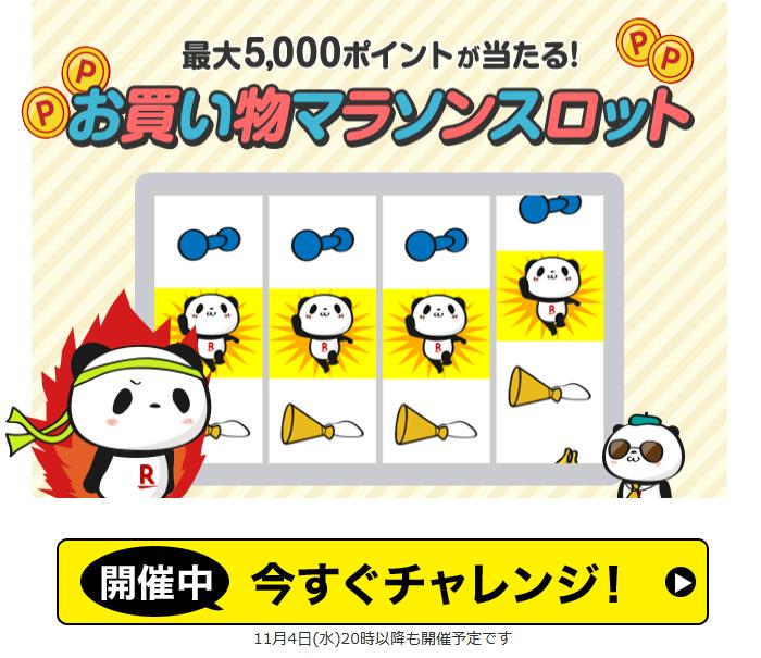 Screenshot_2020-11-03 【楽天市場】お買い物マラソン