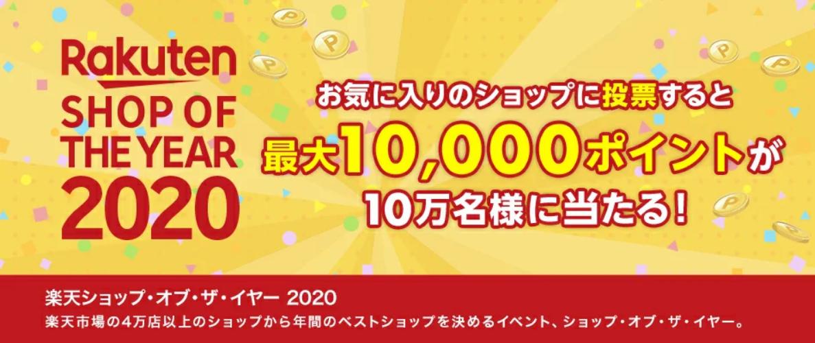 Screenshot_2020-11-13 【楽天市場】ショップ・オブ・ザ・イヤー2020