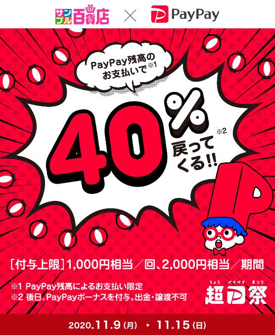 Screenshot_2020-11-14 超PayPay祭「サンプル百貨店」で超おトクキャンペーン - PayPay