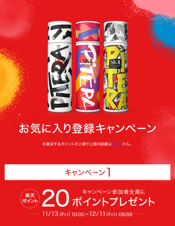 Screenshot_2020-11-16 【楽天市場】SK-II 公式ショップ|エントリ―&お気に入り登録で20ポイント!