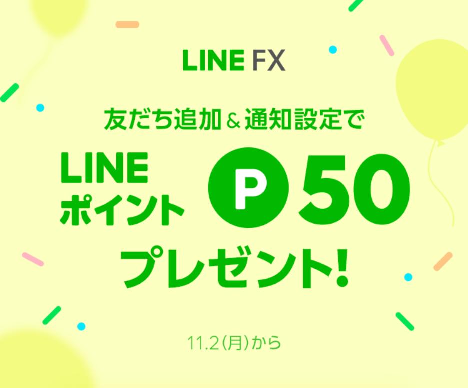 Screenshot_2020-11-19 LINE FX友だち追加でLINEポイントGET!