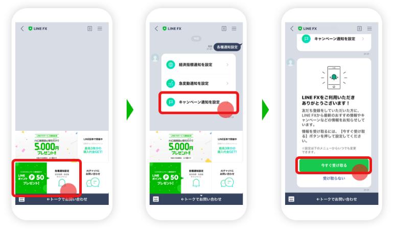 Screenshot_2020-11-19 LINE FX友だち追加でLINEポイントGET!(1)