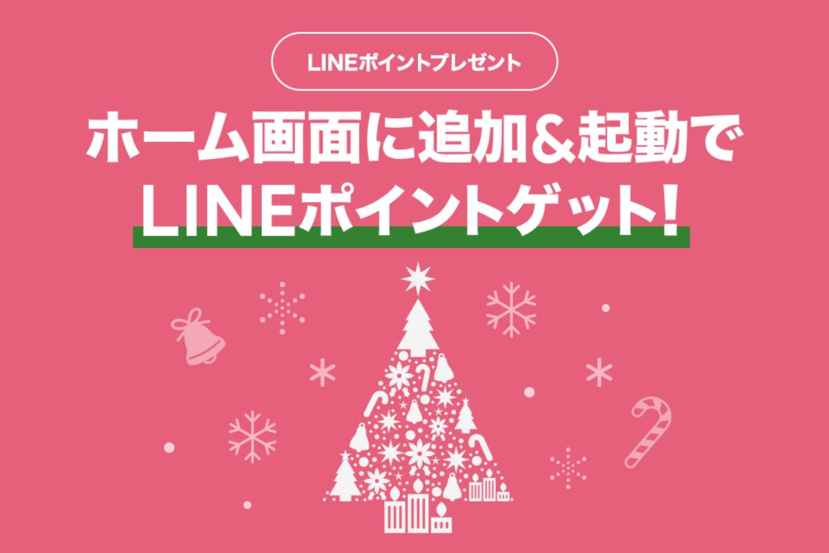 Screenshot_2020-11-21 LINEポイントプレゼントキャンペーン LINEトーク占い