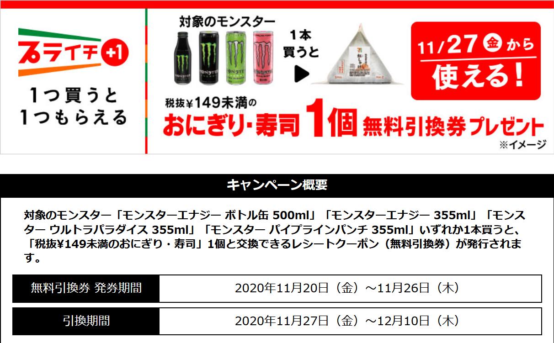 Screenshot_2020-11-22 対象の「モンスター」を購入すると「おにぎり・寿司」無料引換券プレゼント!