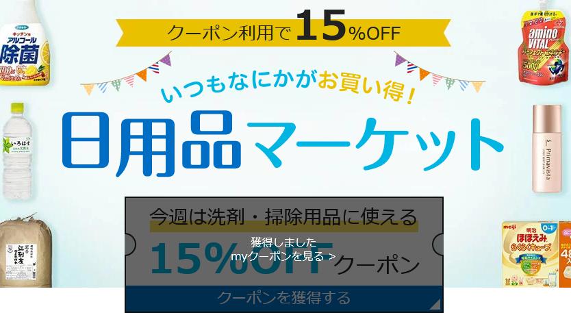 Screenshot_2020-11-25 【楽天市場】日用品マーケット|15%OFFクーポンも!