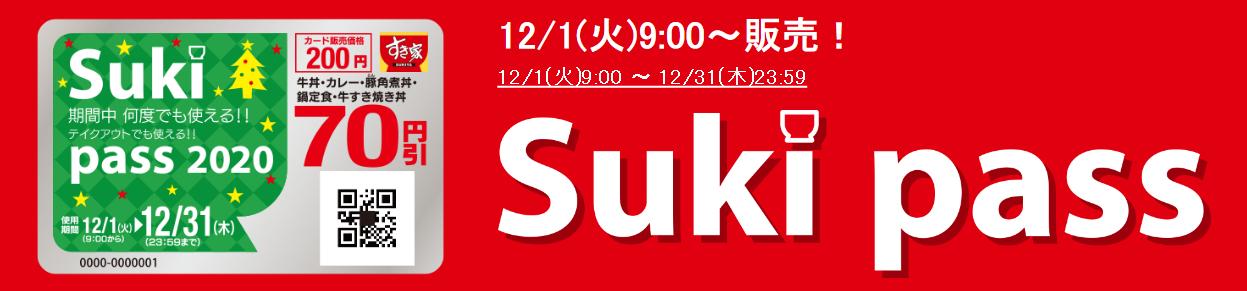 Screenshot_2020-11-26 すき家のSukipass