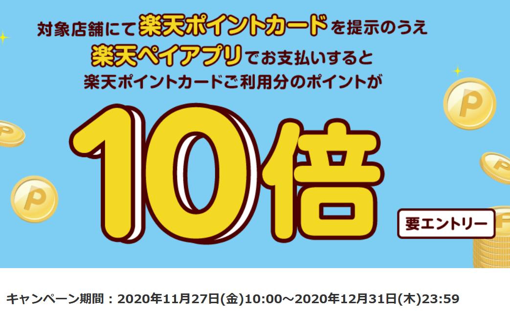 Screenshot_2020-11-27 楽天ポイントカード提示&楽天ペイアプリでお支払いするとポイント10倍!(1)