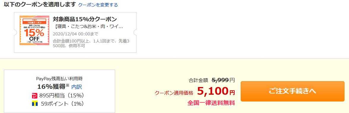 Screenshot_2020-11-29 ショッピングカート一覧 - Yahoo ショッピング - ネットで通販、オンラインショッピング