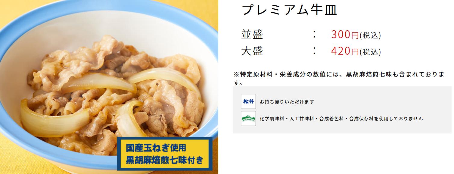 Screenshot_2020-11-29 プレミアム牛皿 メニュー 松屋