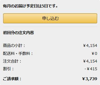 Screenshot_2020-11-30 お申し込みの確認