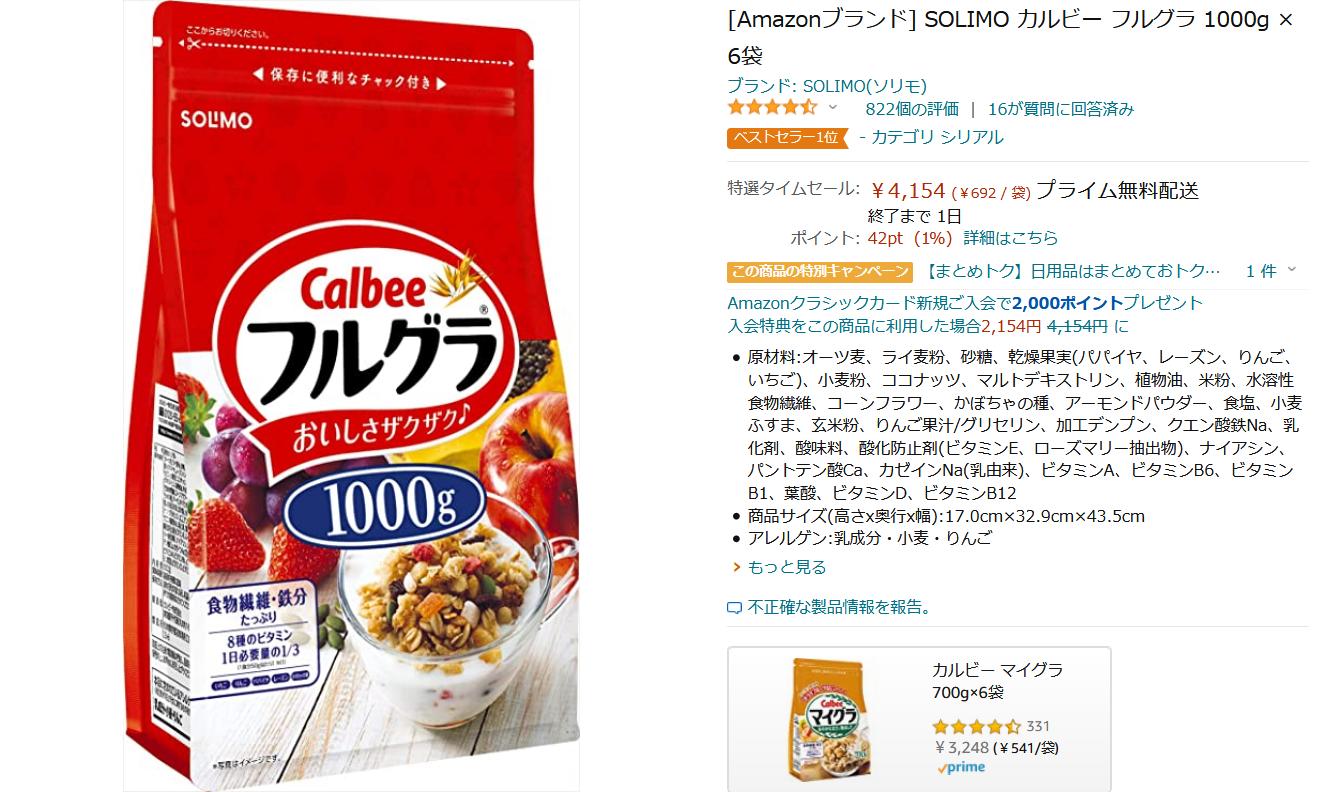 Screenshot_2020-11-30 Amazon [Amazonブランド] SOLIMO カルビー フルグラ 1000g × 6袋 SOLIMO(ソリモ) シリアル 通販