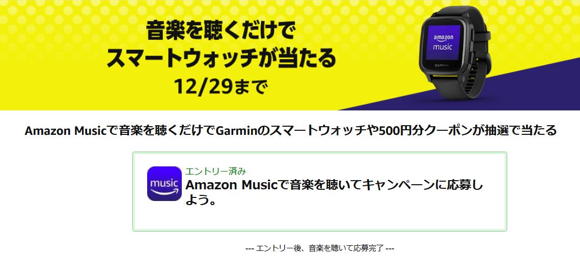 Screenshot_2020-12-02 Amazon co jp Amazon Music - 音楽を聴くだけで当たるキャンペーン デジタルミュージック