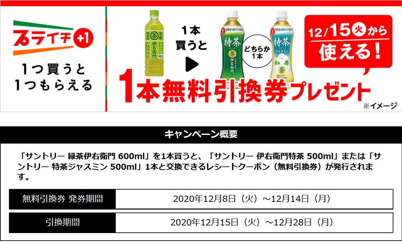 Screenshot_2020-12-08 「サントリー 緑茶伊右衛門」を買うと「伊右衛門特茶」無料引換券プレゼント