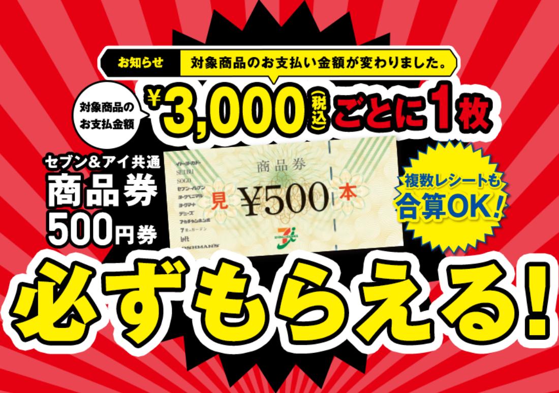 Screenshot_2020-12-08 必ずもらえる!商品券プレゼント企画!