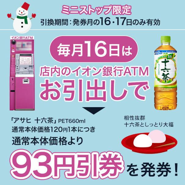 Screenshot_2020-12-15 毎月16日は店内のイオン銀行ATMお引出しで十六茶93円引券を発券! キャンペーン・セール ミニストップ