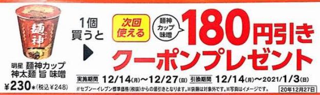 Screenshot_2020-12-20 【毎日更新】コンビニ各社セール・キャンペーン・くじ情報まとめ。セブン-イレブンでカップラーメン麺神を買うと180円引きクーポンがもらえる。